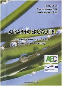 Аграрна екологія навчальний посібник