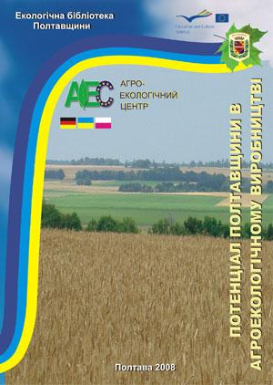 Потенціал Полтавщини в агроекологічному виробництві
